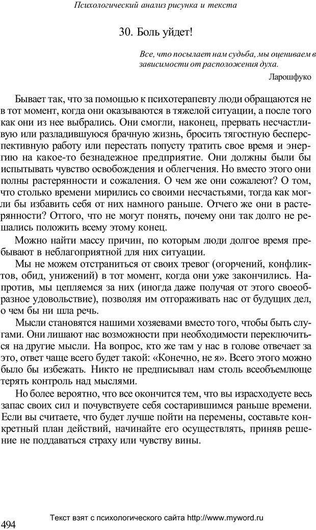 PDF. Психологический анализ рисунка и текста. Потемкина О. Ф. Страница 493. Читать онлайн