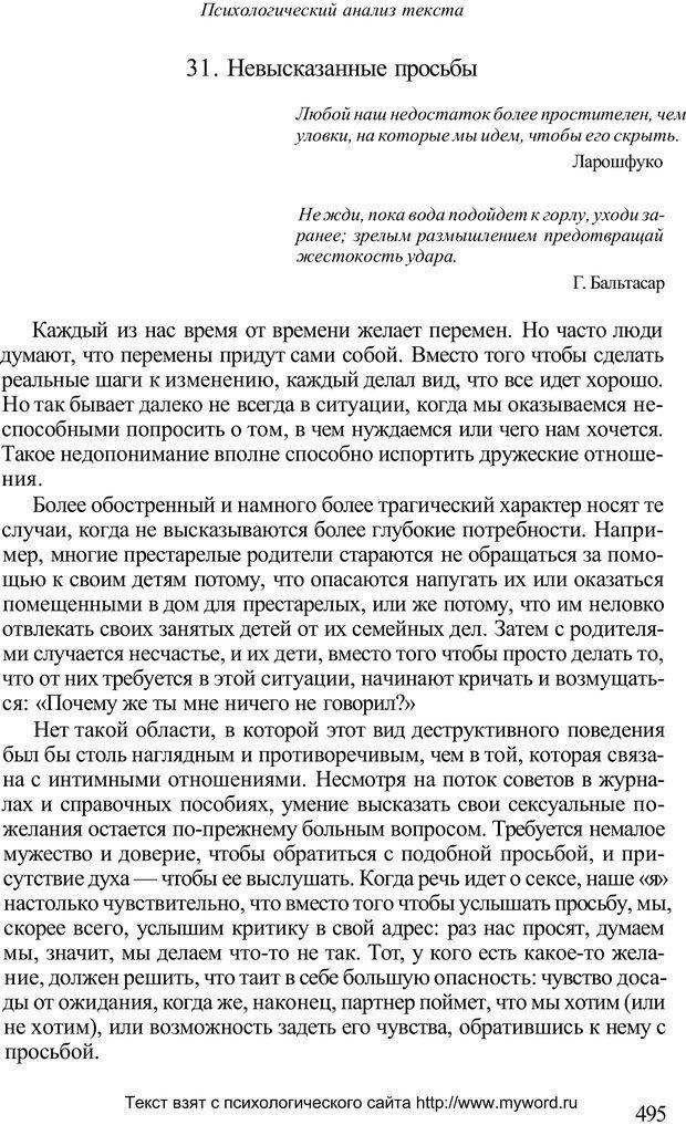 PDF. Психологический анализ рисунка и текста. Потемкина О. Ф. Страница 494. Читать онлайн