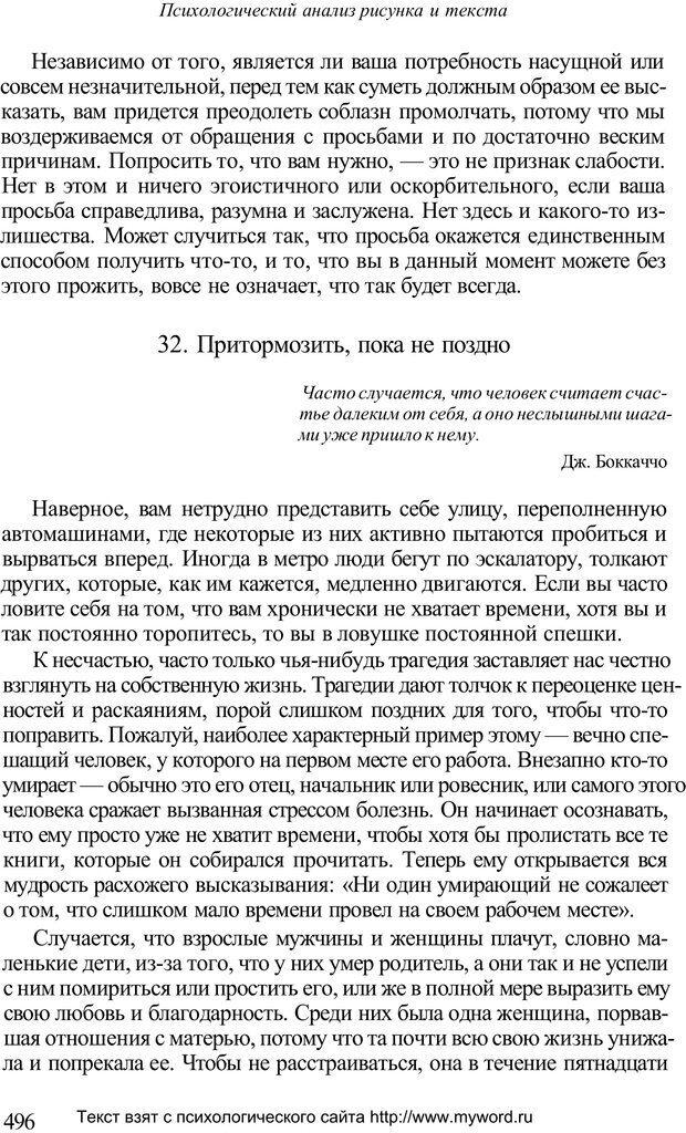 PDF. Психологический анализ рисунка и текста. Потемкина О. Ф. Страница 495. Читать онлайн