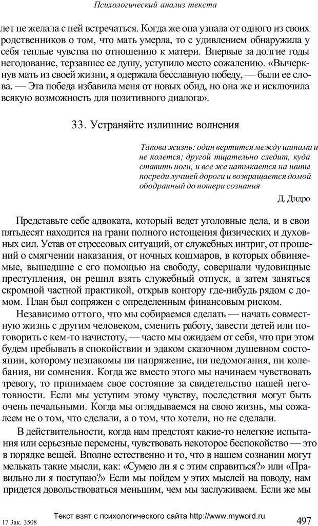 PDF. Психологический анализ рисунка и текста. Потемкина О. Ф. Страница 496. Читать онлайн