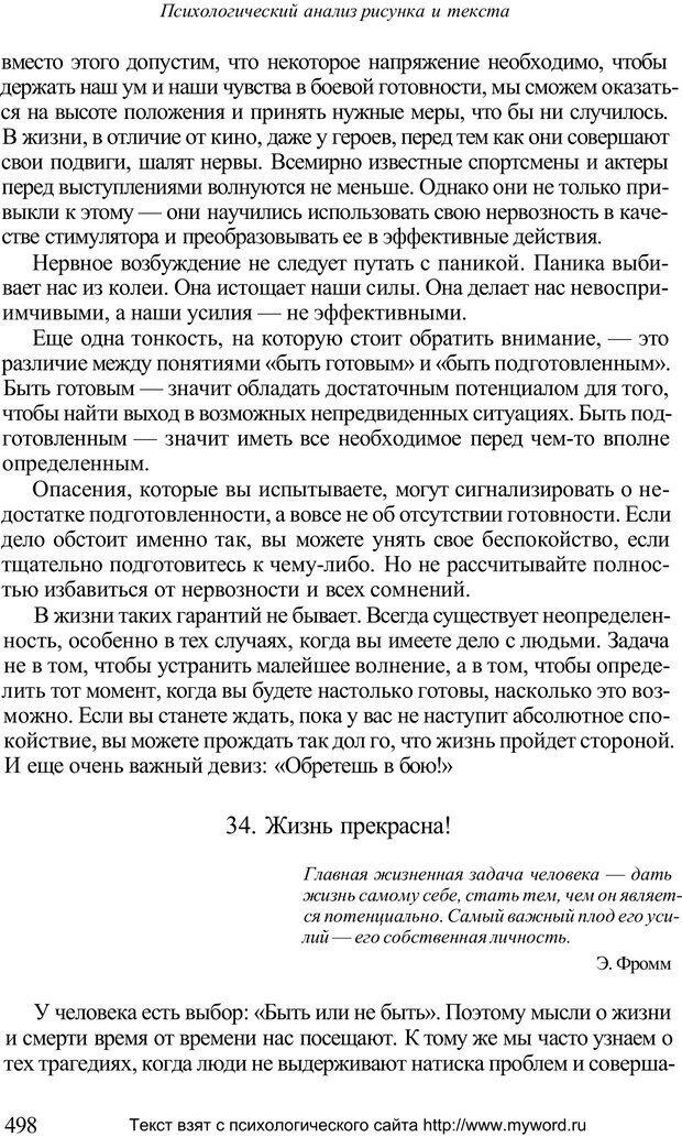 PDF. Психологический анализ рисунка и текста. Потемкина О. Ф. Страница 497. Читать онлайн
