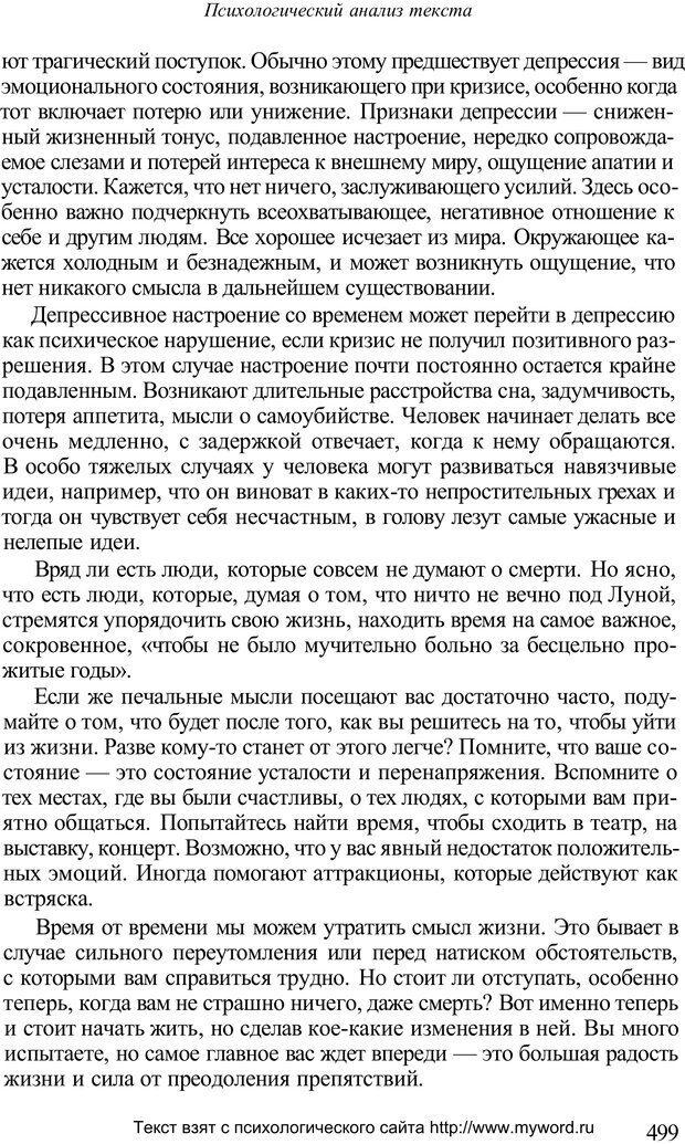 PDF. Психологический анализ рисунка и текста. Потемкина О. Ф. Страница 498. Читать онлайн