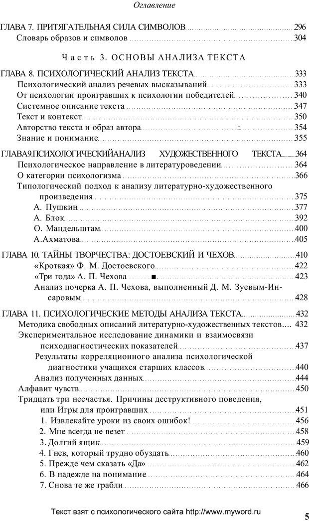 PDF. Психологический анализ рисунка и текста. Потемкина О. Ф. Страница 5. Читать онлайн