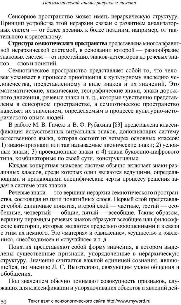 PDF. Психологический анализ рисунка и текста. Потемкина О. Ф. Страница 50. Читать онлайн