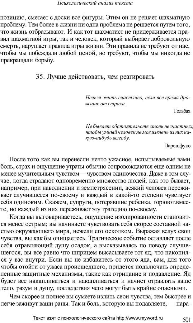 PDF. Психологический анализ рисунка и текста. Потемкина О. Ф. Страница 500. Читать онлайн