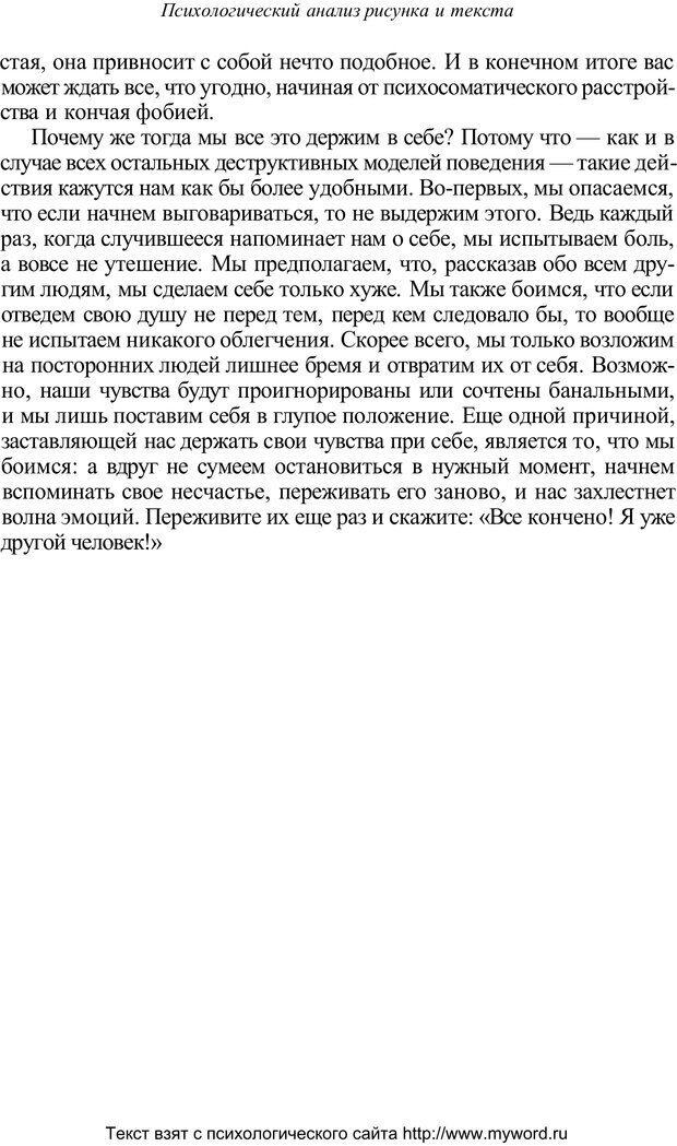 PDF. Психологический анализ рисунка и текста. Потемкина О. Ф. Страница 501. Читать онлайн