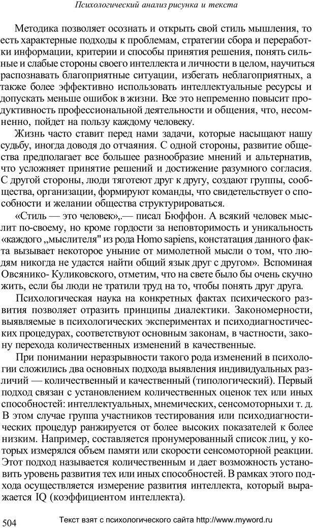 PDF. Психологический анализ рисунка и текста. Потемкина О. Ф. Страница 503. Читать онлайн