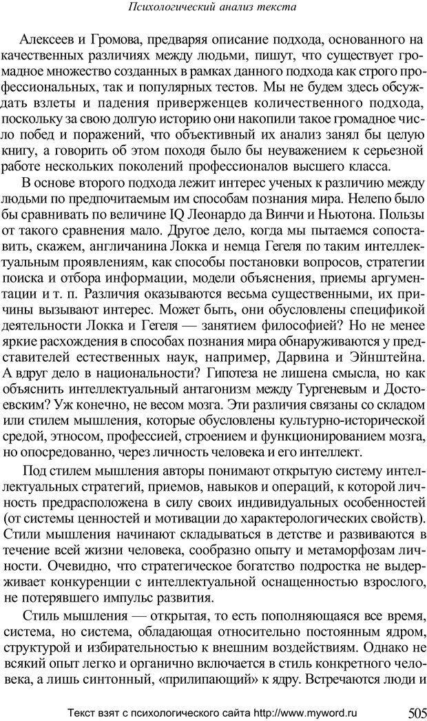 PDF. Психологический анализ рисунка и текста. Потемкина О. Ф. Страница 504. Читать онлайн