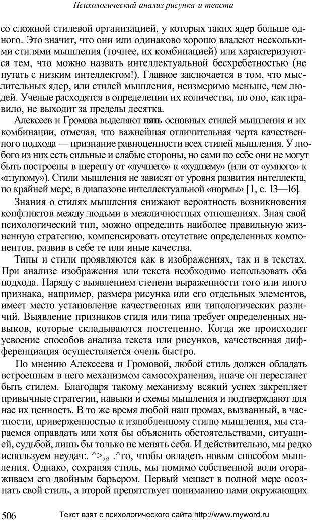 PDF. Психологический анализ рисунка и текста. Потемкина О. Ф. Страница 505. Читать онлайн