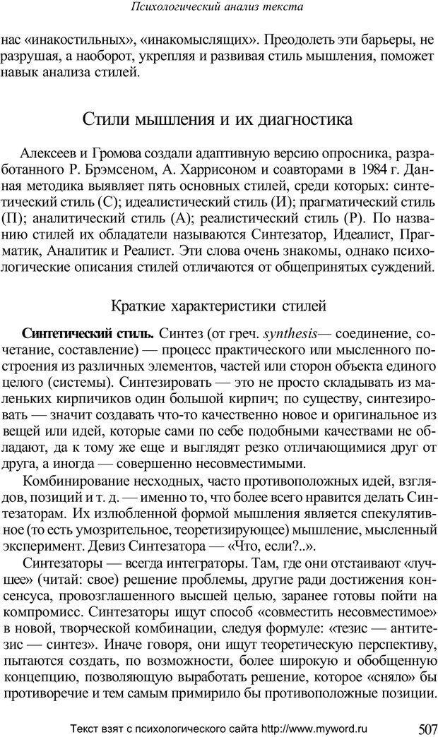 PDF. Психологический анализ рисунка и текста. Потемкина О. Ф. Страница 506. Читать онлайн