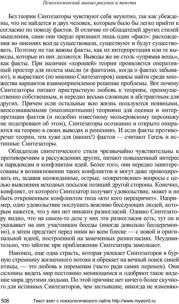PDF. Психологический анализ рисунка и текста. Потемкина О. Ф. Страница 507. Читать онлайн