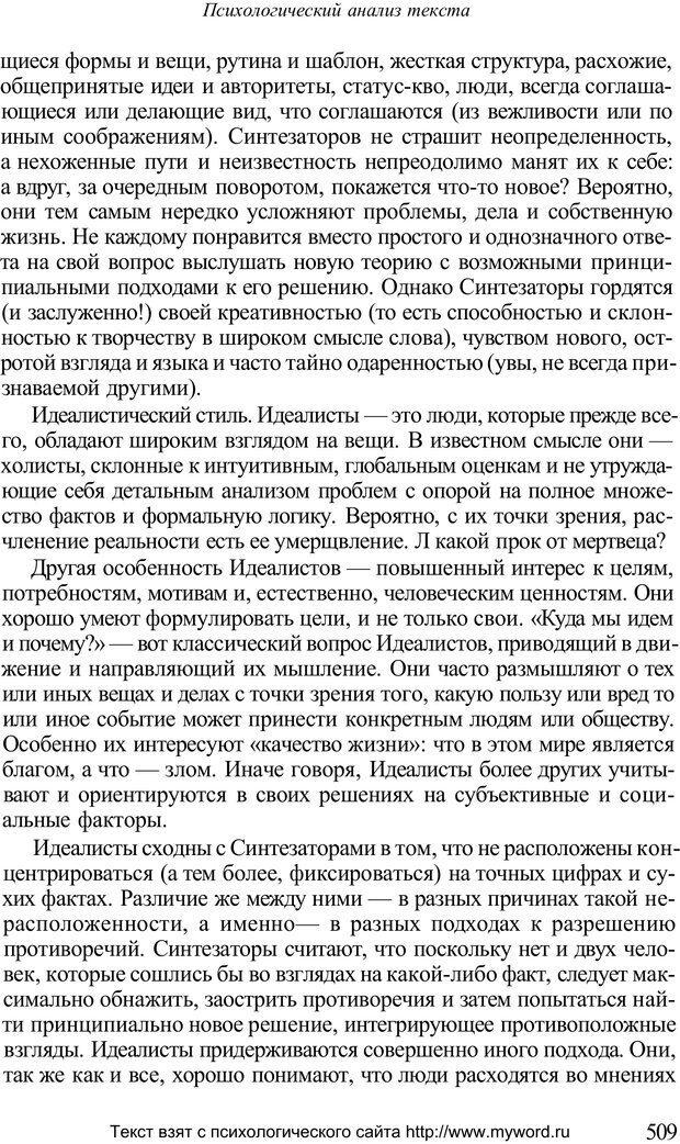 PDF. Психологический анализ рисунка и текста. Потемкина О. Ф. Страница 508. Читать онлайн