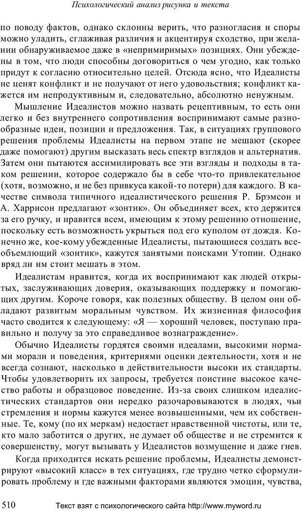 PDF. Психологический анализ рисунка и текста. Потемкина О. Ф. Страница 509. Читать онлайн