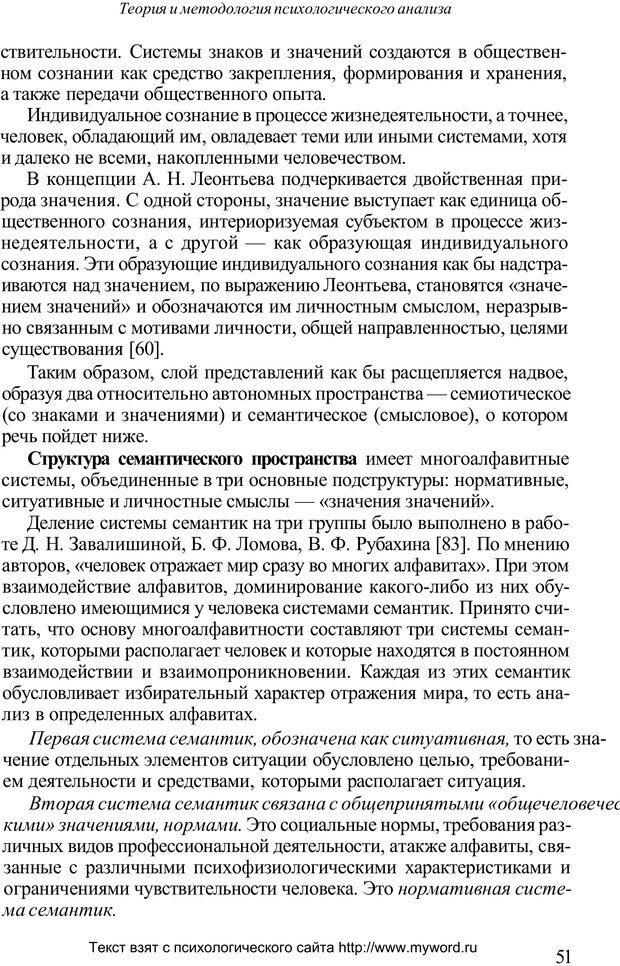 PDF. Психологический анализ рисунка и текста. Потемкина О. Ф. Страница 51. Читать онлайн