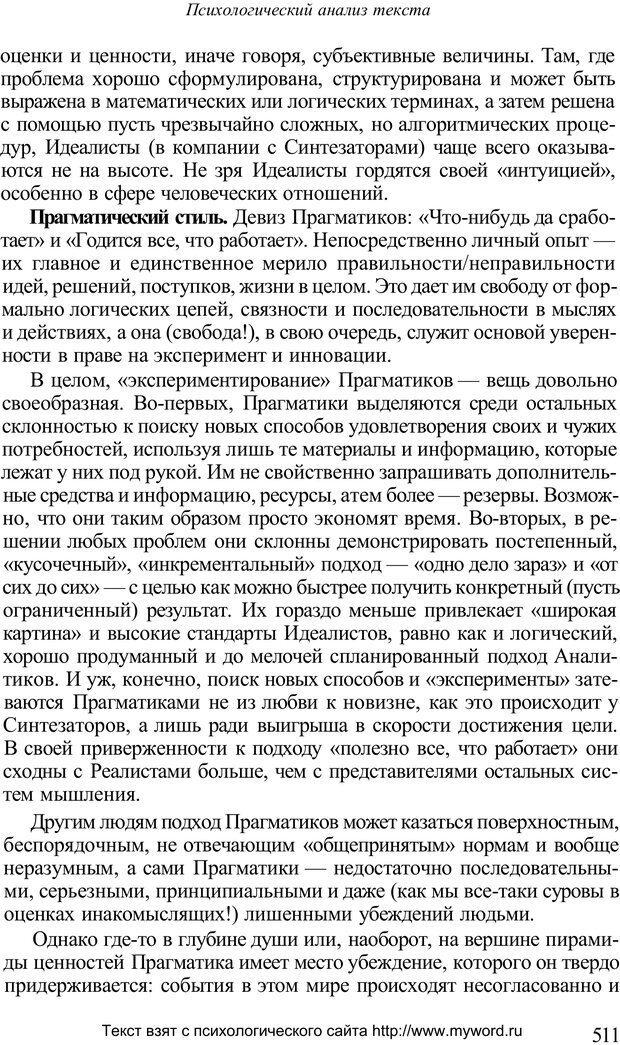 PDF. Психологический анализ рисунка и текста. Потемкина О. Ф. Страница 510. Читать онлайн