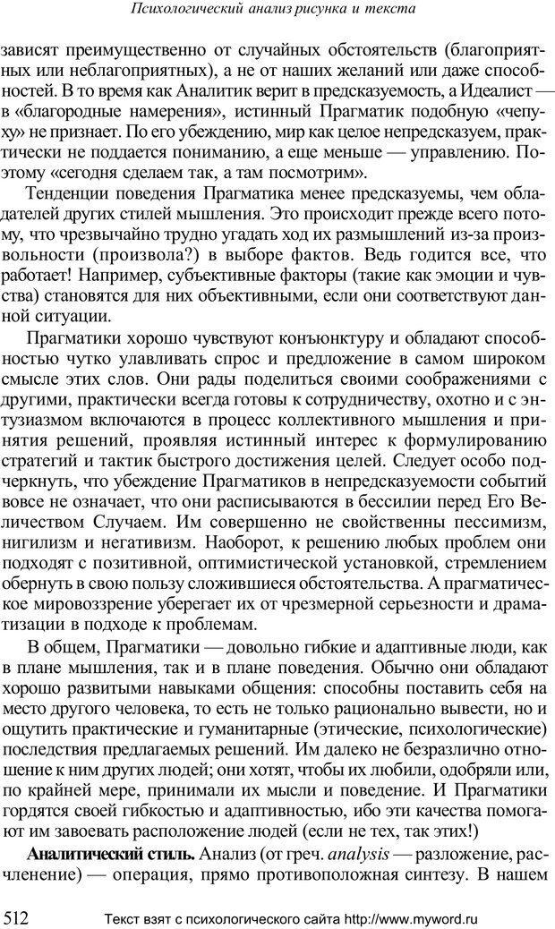 PDF. Психологический анализ рисунка и текста. Потемкина О. Ф. Страница 511. Читать онлайн