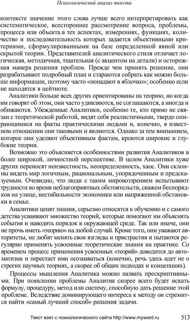 PDF. Психологический анализ рисунка и текста. Потемкина О. Ф. Страница 512. Читать онлайн