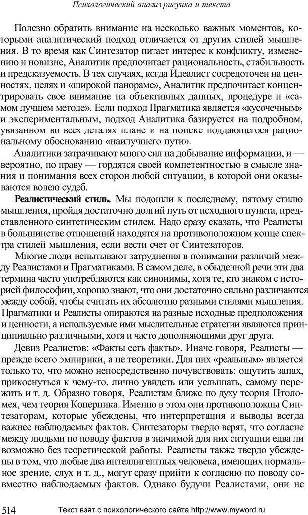 PDF. Психологический анализ рисунка и текста. Потемкина О. Ф. Страница 513. Читать онлайн