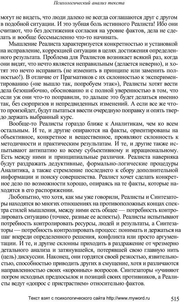 PDF. Психологический анализ рисунка и текста. Потемкина О. Ф. Страница 514. Читать онлайн