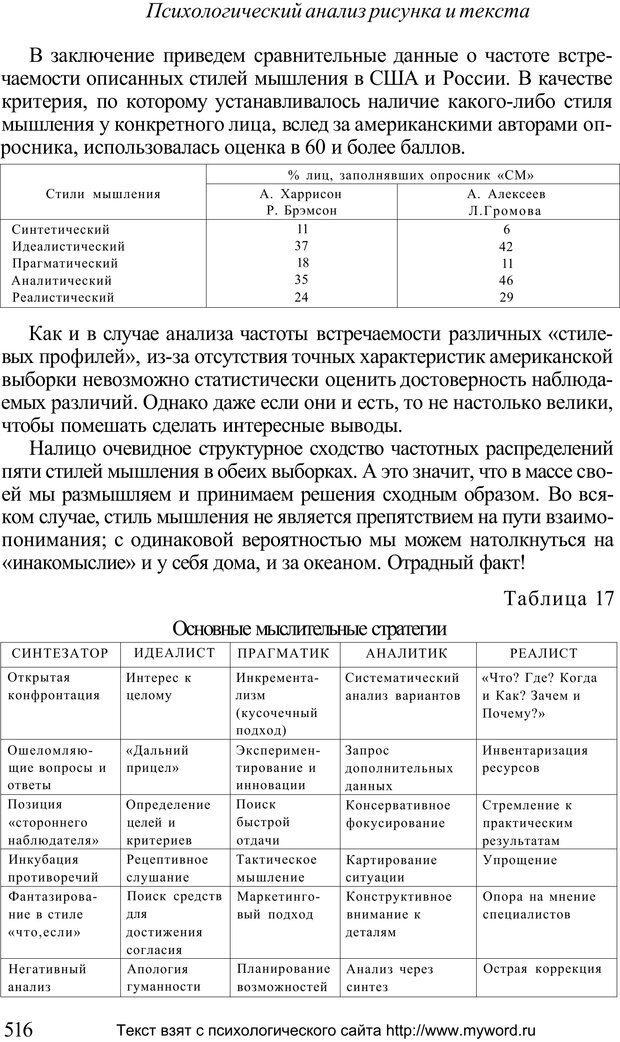 PDF. Психологический анализ рисунка и текста. Потемкина О. Ф. Страница 515. Читать онлайн