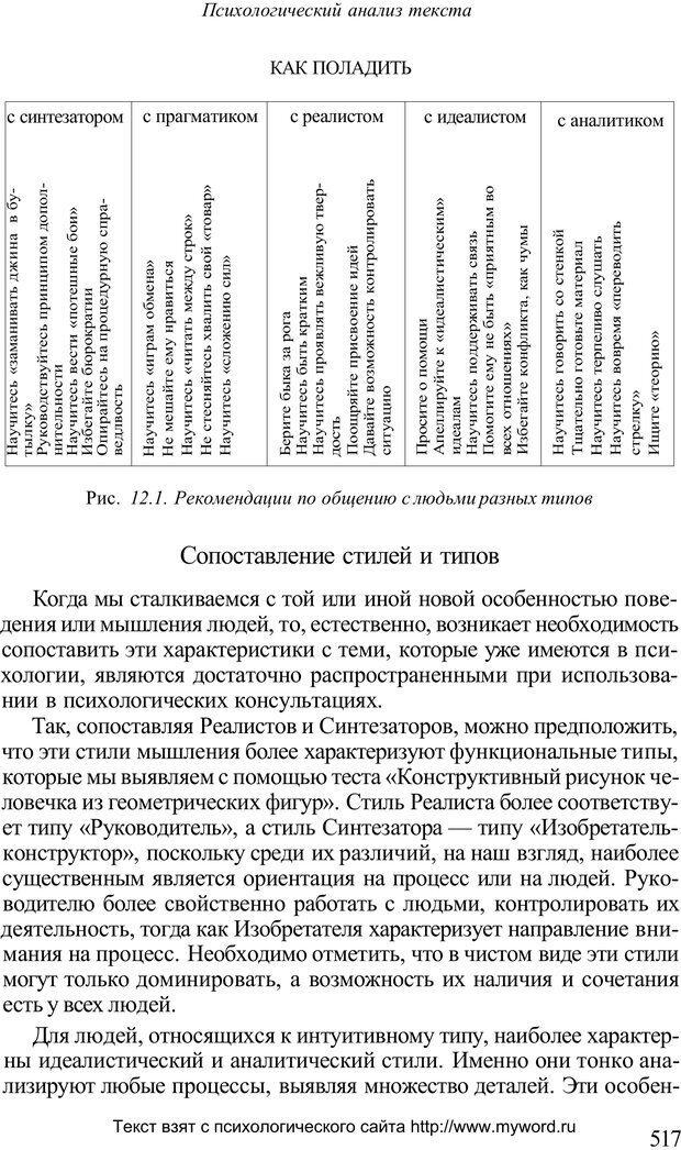 PDF. Психологический анализ рисунка и текста. Потемкина О. Ф. Страница 516. Читать онлайн