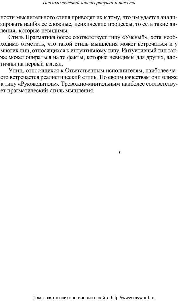 PDF. Психологический анализ рисунка и текста. Потемкина О. Ф. Страница 517. Читать онлайн