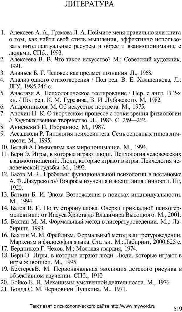 PDF. Психологический анализ рисунка и текста. Потемкина О. Ф. Страница 518. Читать онлайн
