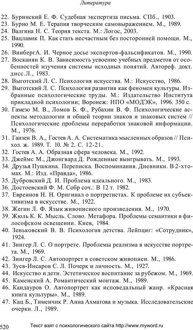 PDF. Психологический анализ рисунка и текста. Потемкина О. Ф. Страница 519. Читать онлайн