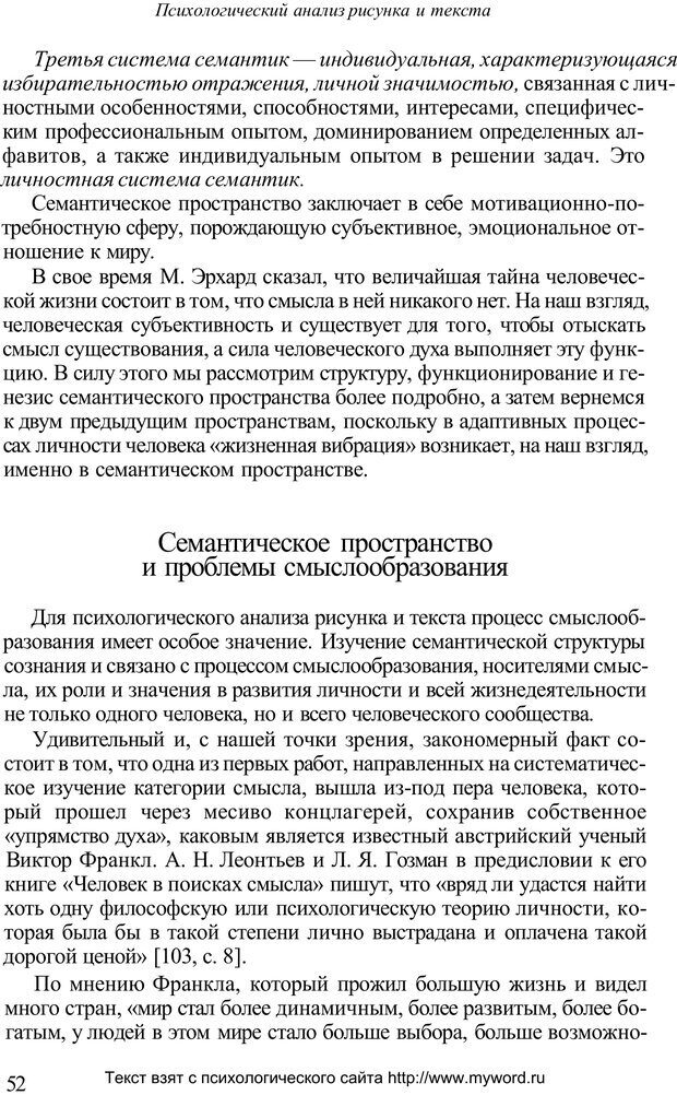 PDF. Психологический анализ рисунка и текста. Потемкина О. Ф. Страница 52. Читать онлайн