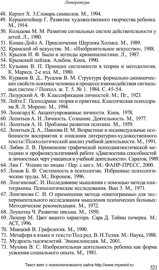PDF. Психологический анализ рисунка и текста. Потемкина О. Ф. Страница 520. Читать онлайн