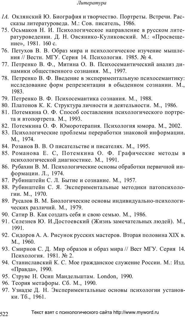 PDF. Психологический анализ рисунка и текста. Потемкина О. Ф. Страница 521. Читать онлайн