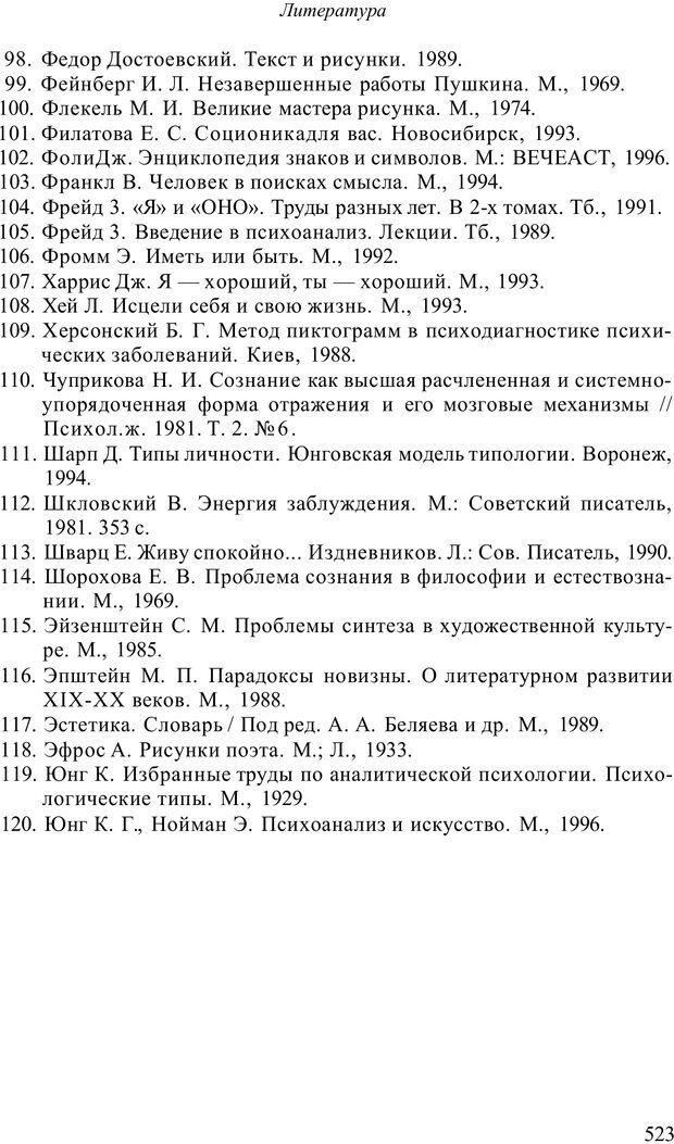 PDF. Психологический анализ рисунка и текста. Потемкина О. Ф. Страница 522. Читать онлайн