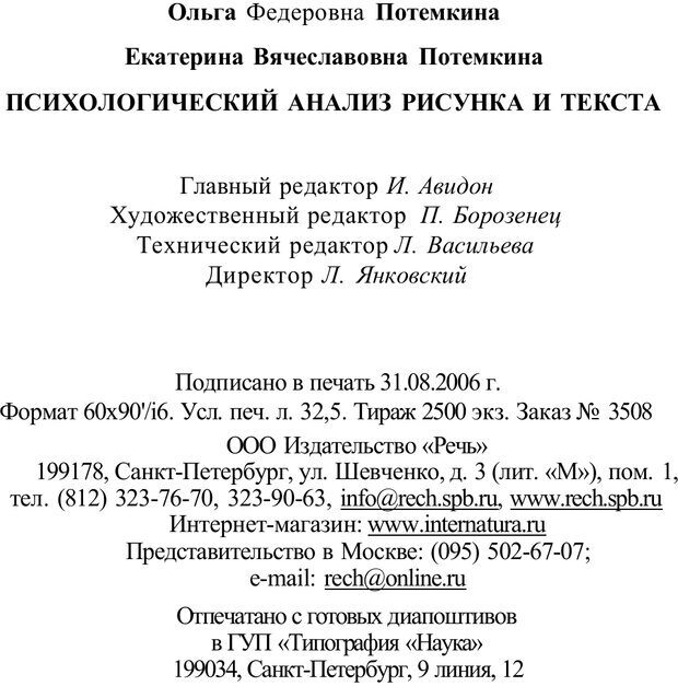 PDF. Психологический анализ рисунка и текста. Потемкина О. Ф. Страница 523. Читать онлайн
