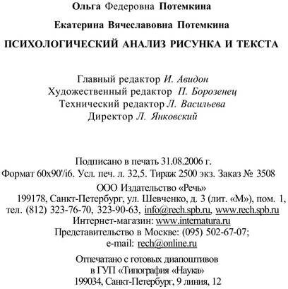 PDF. Психологический анализ рисунка и текста. Потемкина О. Ф. Страница 524. Читать онлайн