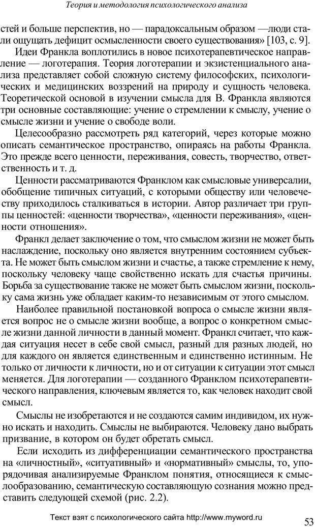 PDF. Психологический анализ рисунка и текста. Потемкина О. Ф. Страница 53. Читать онлайн