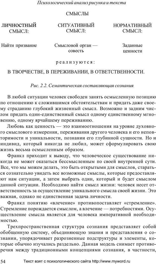 PDF. Психологический анализ рисунка и текста. Потемкина О. Ф. Страница 54. Читать онлайн