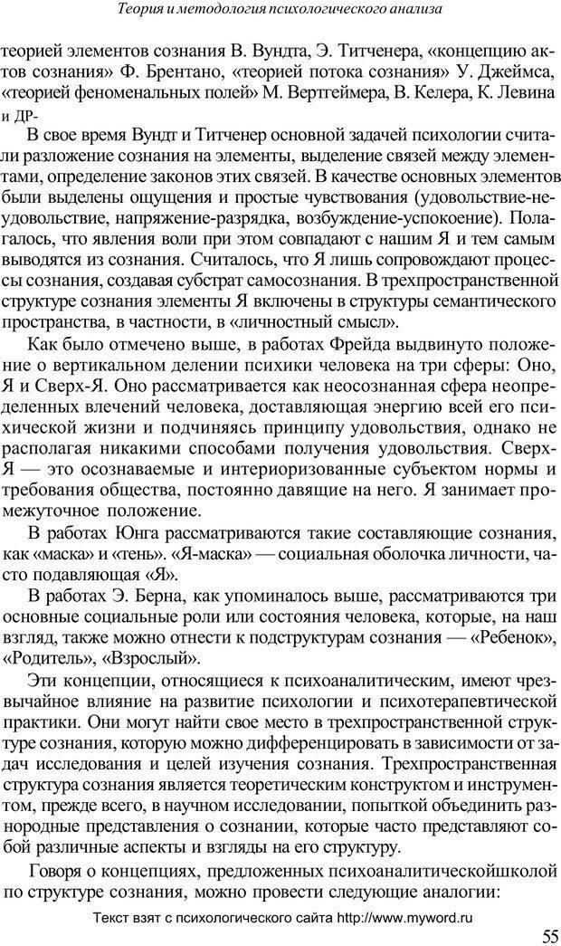 PDF. Психологический анализ рисунка и текста. Потемкина О. Ф. Страница 55. Читать онлайн
