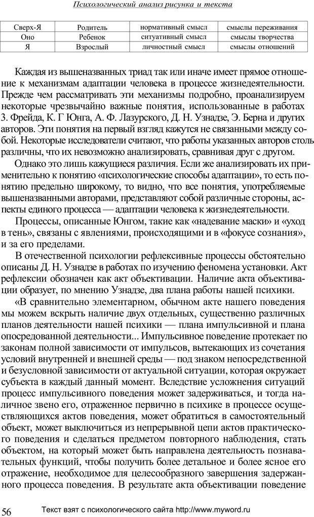 PDF. Психологический анализ рисунка и текста. Потемкина О. Ф. Страница 56. Читать онлайн