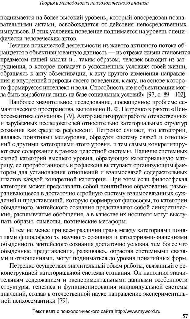 PDF. Психологический анализ рисунка и текста. Потемкина О. Ф. Страница 57. Читать онлайн