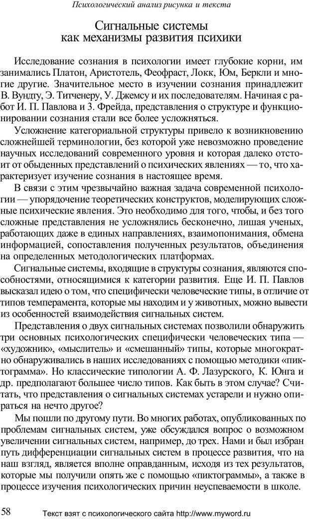 PDF. Психологический анализ рисунка и текста. Потемкина О. Ф. Страница 58. Читать онлайн