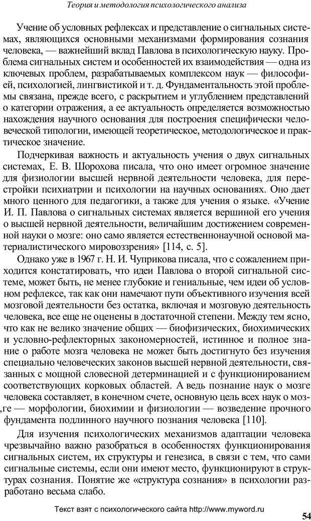 PDF. Психологический анализ рисунка и текста. Потемкина О. Ф. Страница 59. Читать онлайн