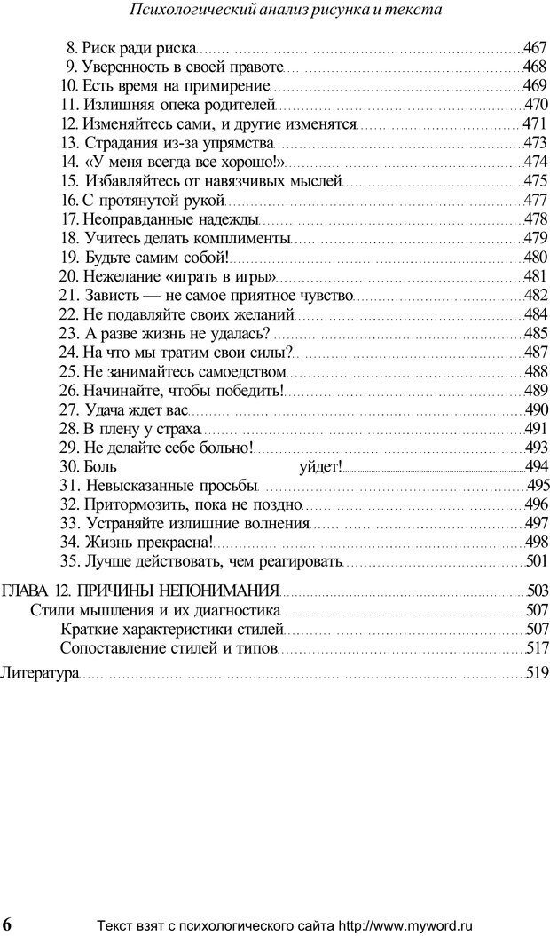PDF. Психологический анализ рисунка и текста. Потемкина О. Ф. Страница 6. Читать онлайн