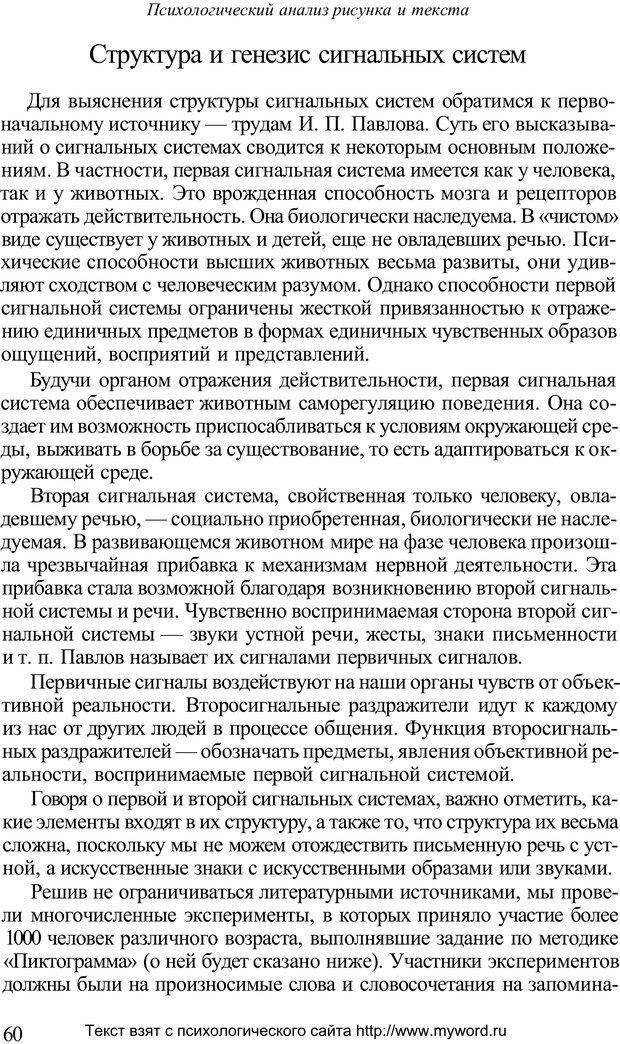 PDF. Психологический анализ рисунка и текста. Потемкина О. Ф. Страница 60. Читать онлайн