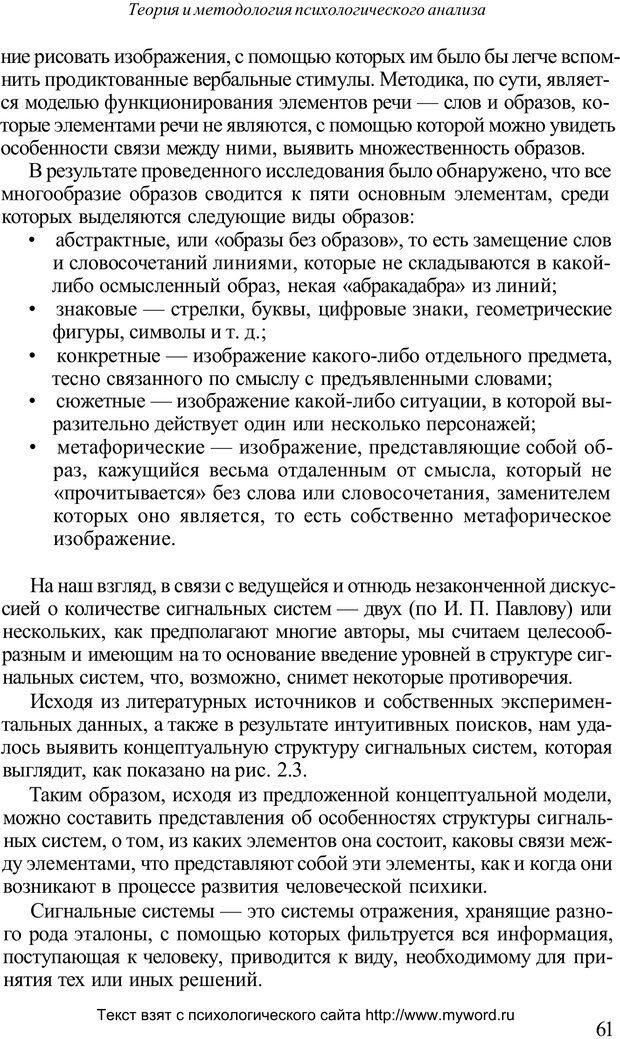 PDF. Психологический анализ рисунка и текста. Потемкина О. Ф. Страница 61. Читать онлайн