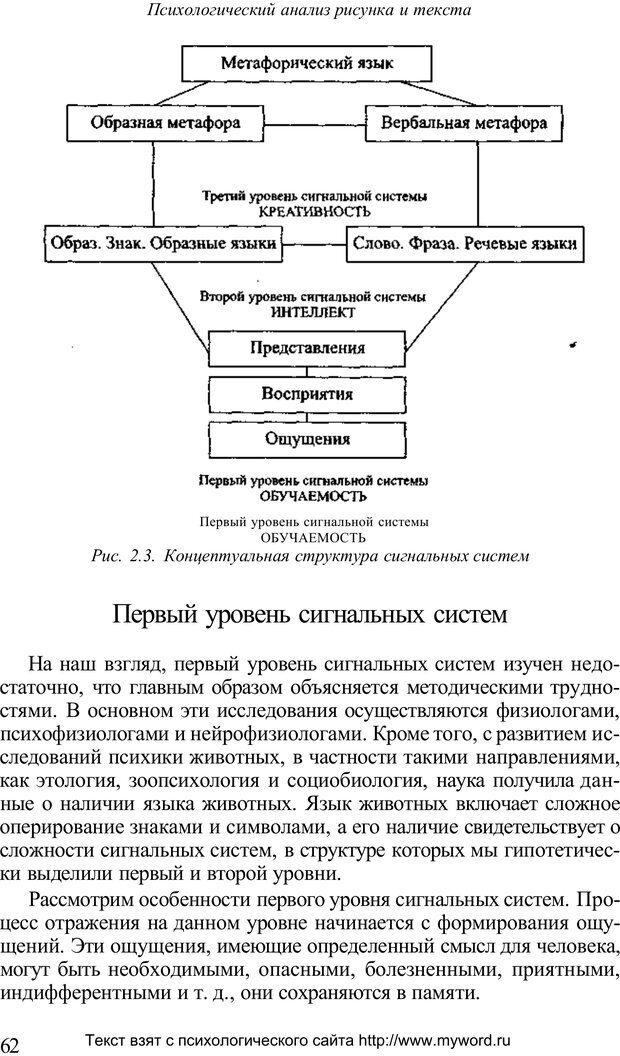 PDF. Психологический анализ рисунка и текста. Потемкина О. Ф. Страница 62. Читать онлайн