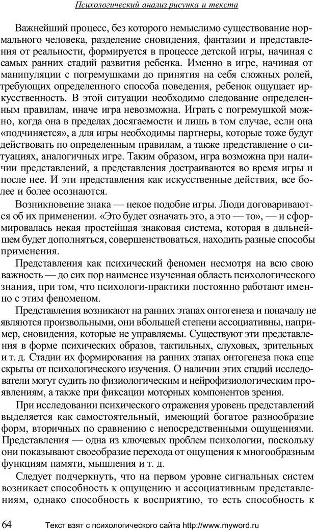 PDF. Психологический анализ рисунка и текста. Потемкина О. Ф. Страница 64. Читать онлайн