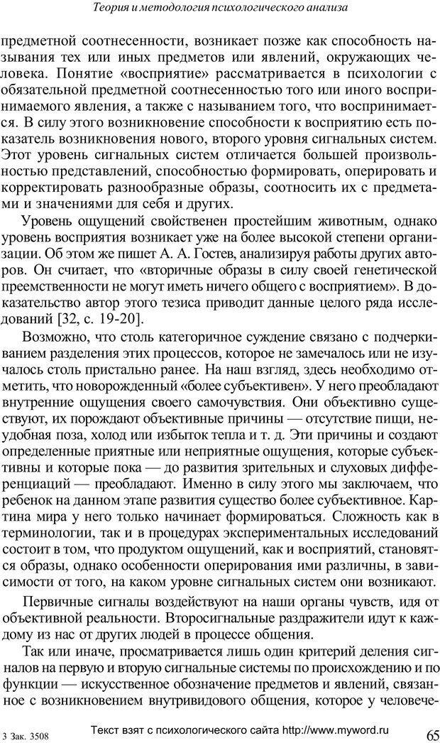 PDF. Психологический анализ рисунка и текста. Потемкина О. Ф. Страница 65. Читать онлайн