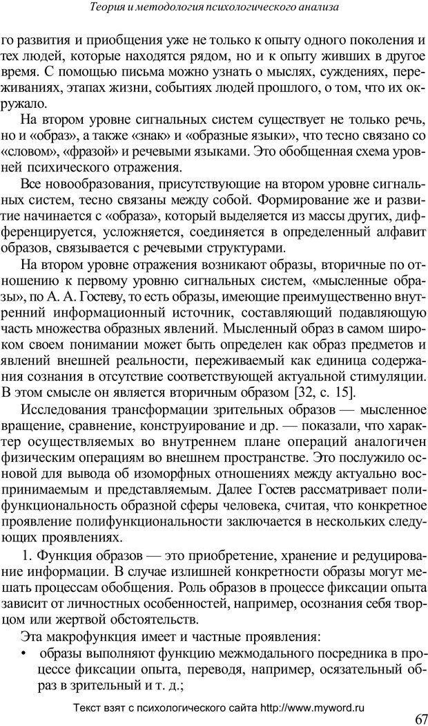 PDF. Психологический анализ рисунка и текста. Потемкина О. Ф. Страница 67. Читать онлайн