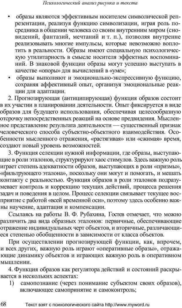 PDF. Психологический анализ рисунка и текста. Потемкина О. Ф. Страница 68. Читать онлайн