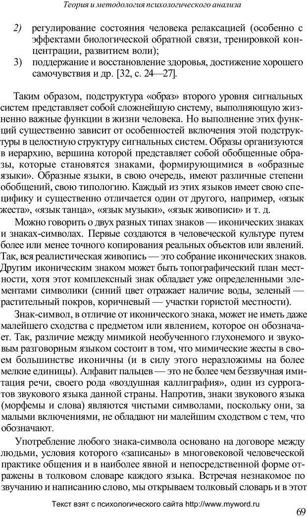 PDF. Психологический анализ рисунка и текста. Потемкина О. Ф. Страница 69. Читать онлайн